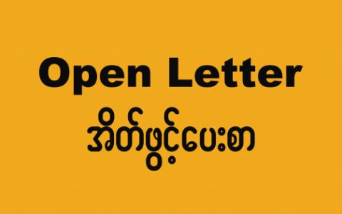 Lettre ouverte de 403 OSC du Myanmar à Total et Chevron